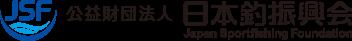 公益財団法人日本釣振興会