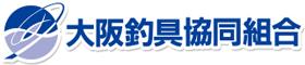 大阪釣具協同組合