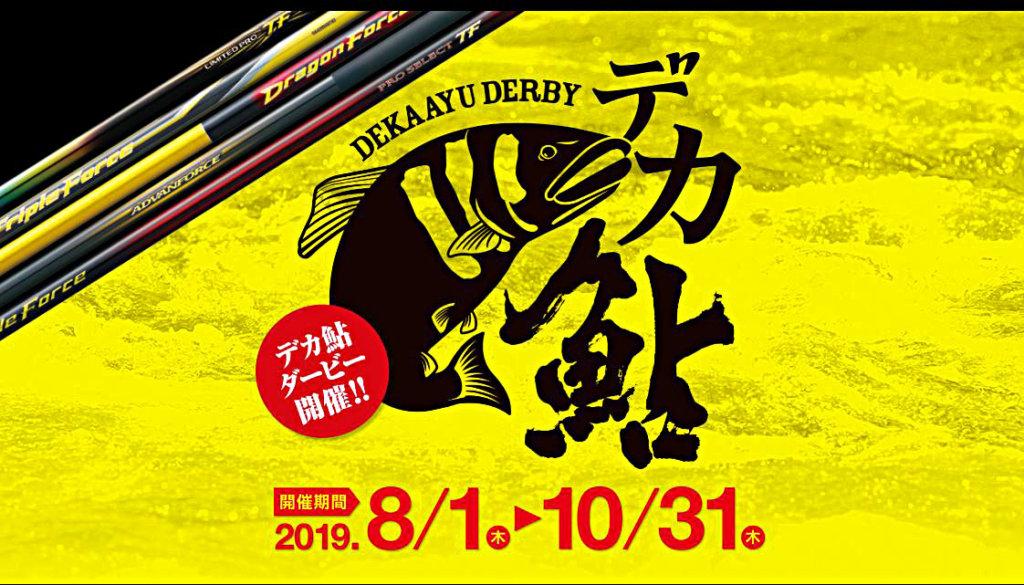 シマノのデカ鮎ダービー2019ポスター