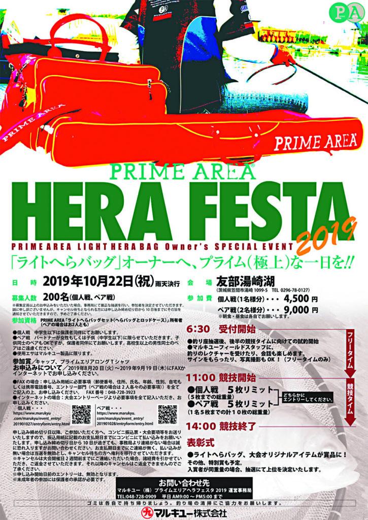 マルキユー・プライムエリアヘラフェスタのポスター