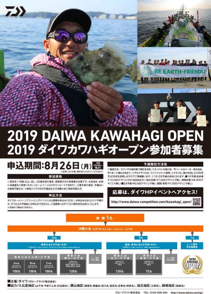ダイワカワハギオープン のポスター