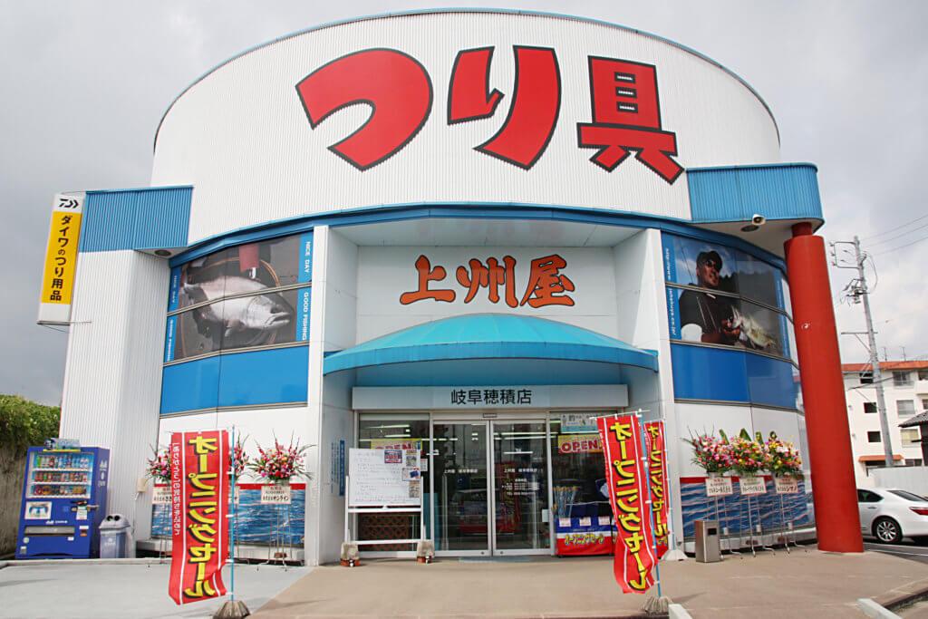 リニューアルオープンした上州屋岐阜穂積店