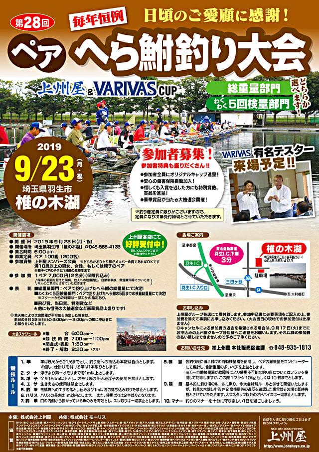 第28回上州屋&VARIVAS cup ペアへら鮒釣り大会のポスター