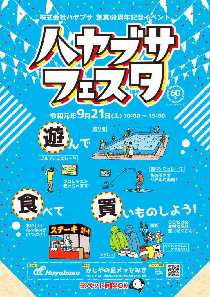 創業60周年記念イベント「ハヤブサフェスタ」ポスター