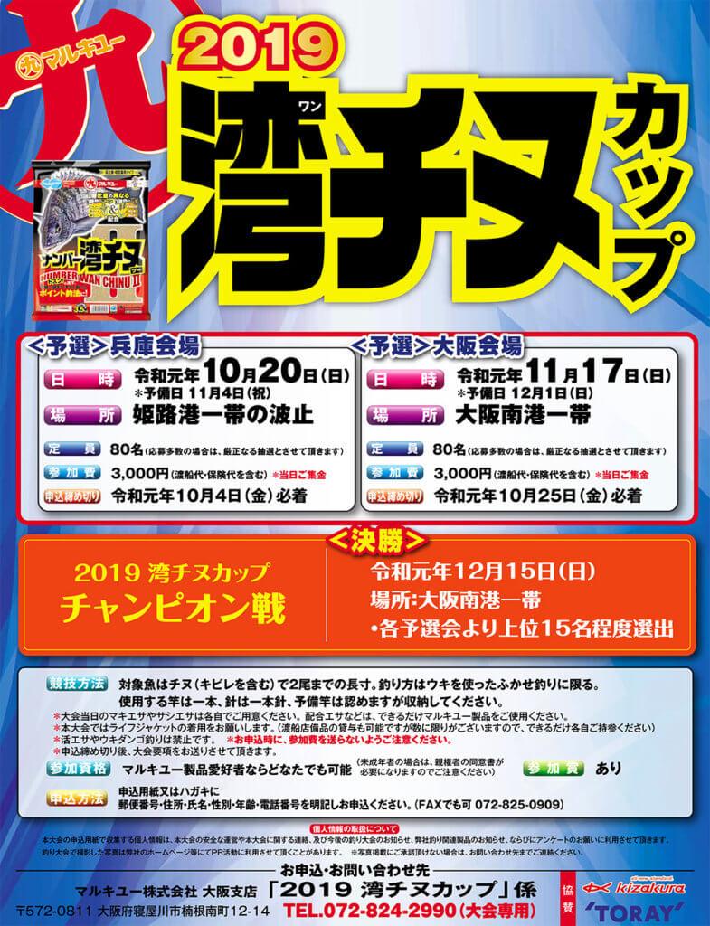 マルキユー2019湾チヌカップのポスター