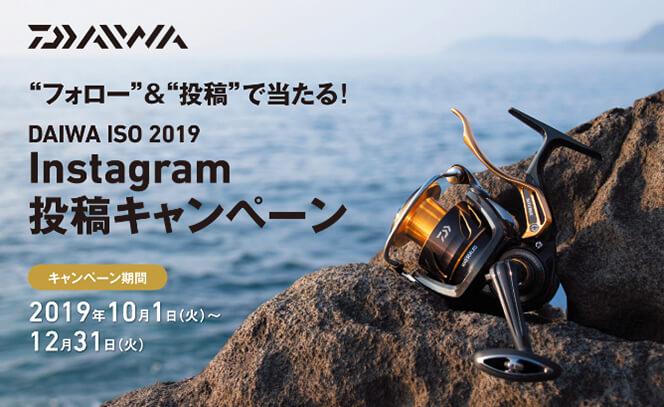 DAIWA ISO 2019 インスタグラム投稿キャンペーンのバナー