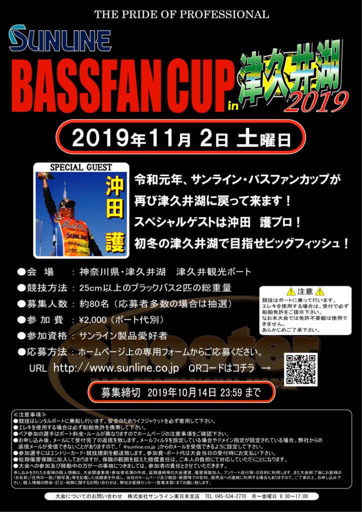 サンラインバスファンカップin津久井湖2019のポスター