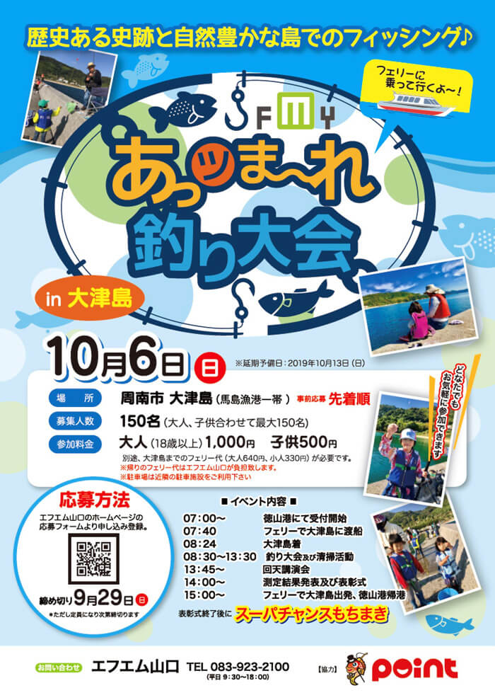 FMYあっツま~れ釣り大会のポスター