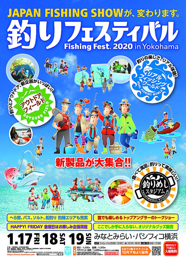 「釣りフェスティバル2020」の告知ポスター