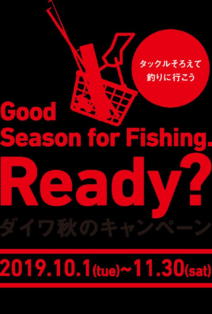 ダイワ秋のキャンペーンのポスター
