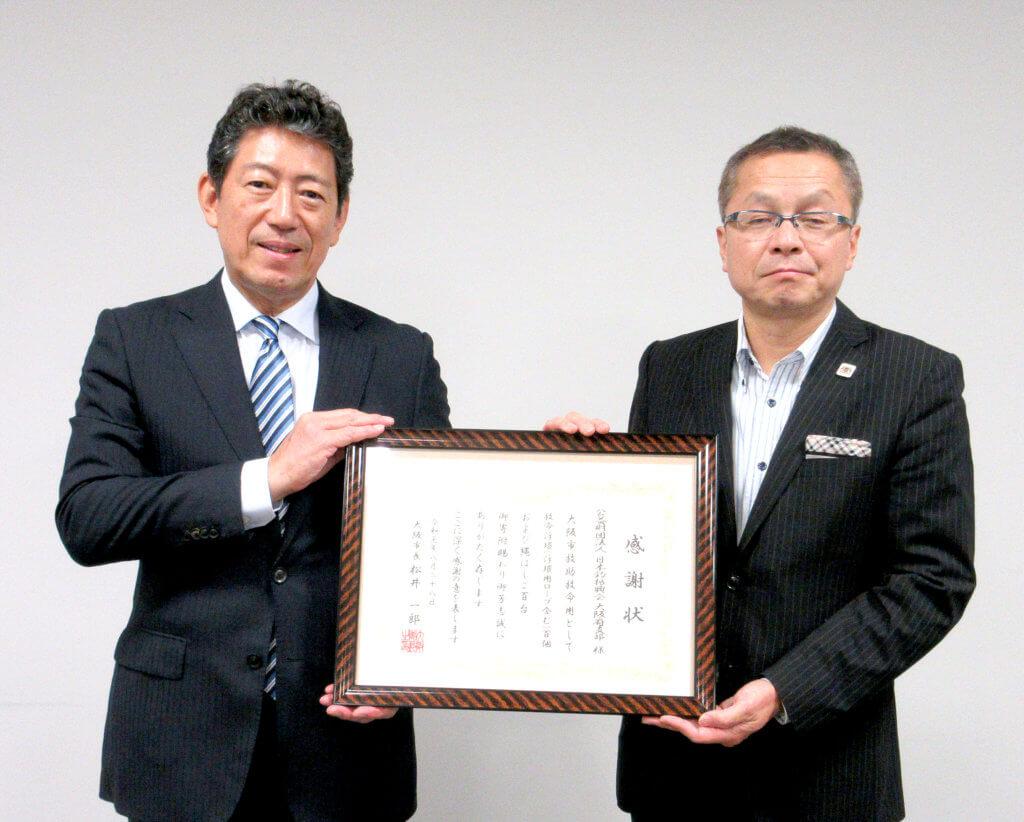 感謝状を受け取る橋本支部長