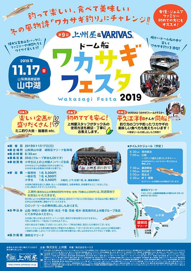 ドーム船ワカサギフェスタのポスター