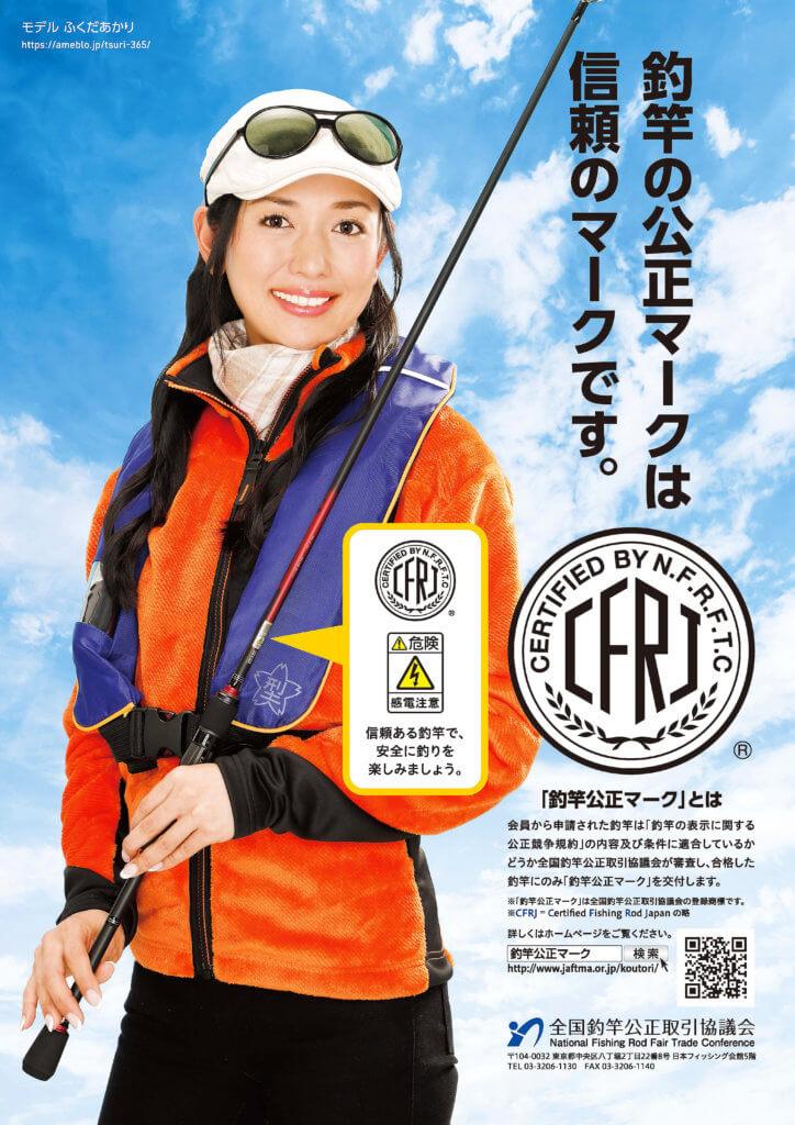 全国釣竿公正取引協議会のポスター。モデルはふくだあかりさん