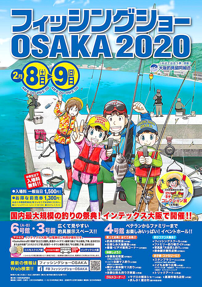 フィッシングショーOSAKA2020のポスター