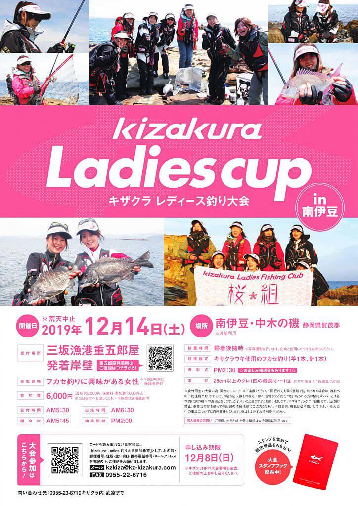 2019キザクラレディースCUPin南伊豆のポスター