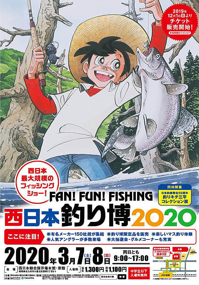 西日本釣り博2020のポスター