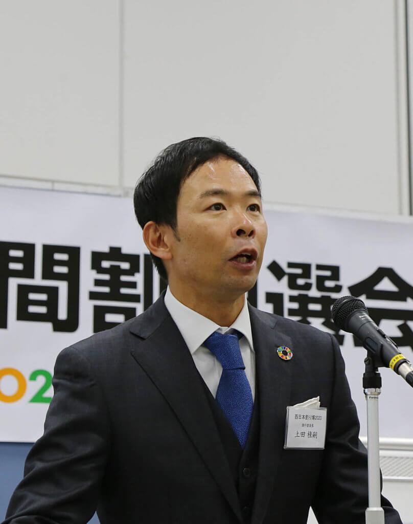 西日本釣り博2020実行委員会の上田桂嗣委員長