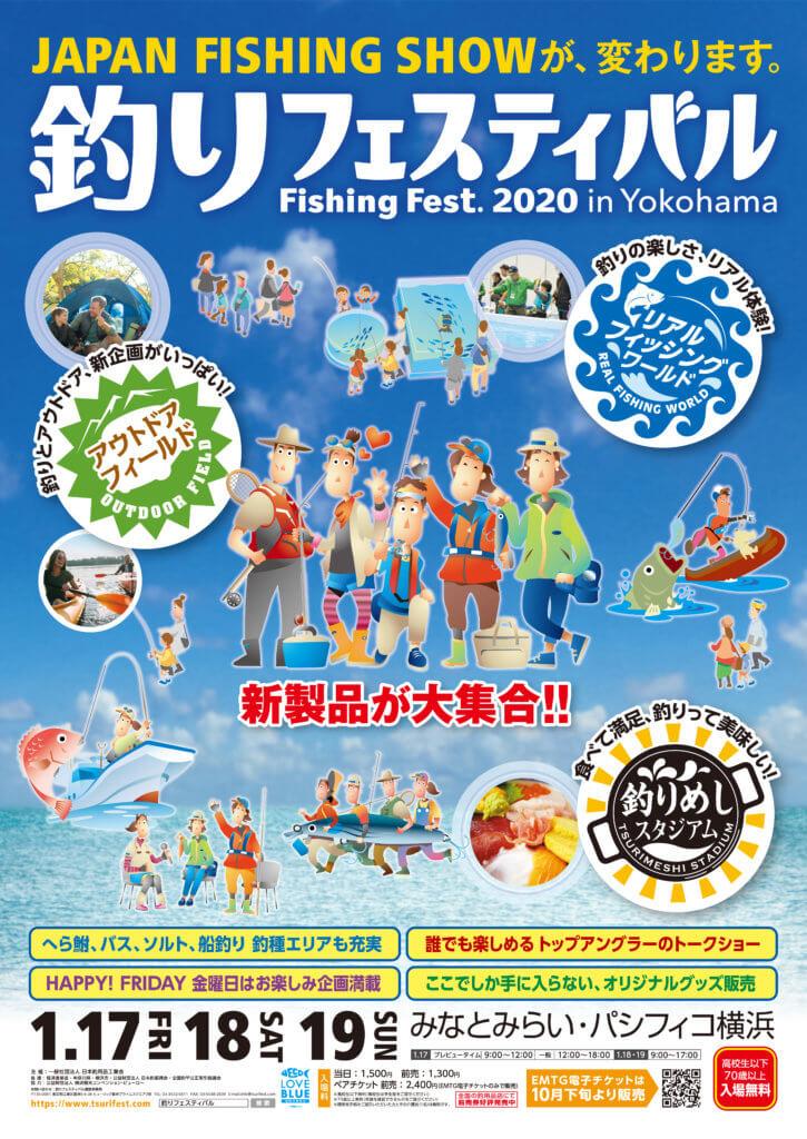釣りフェスティバル2020inYokohamaのポスター