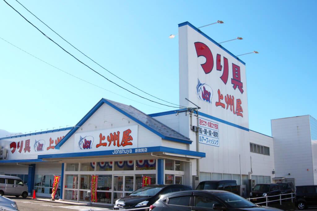 12月26日に福井県敦賀市にリニューアルオープンした上州屋新敦賀店の外観
