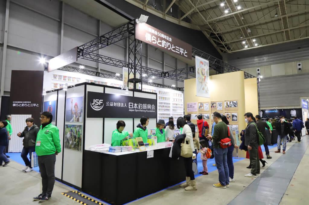 1月17日(金)から19日(日)までみなとみらいパシフィコ横浜で開催された「釣りフェスティバル2020inYokohama」の日釣振ブースの様子