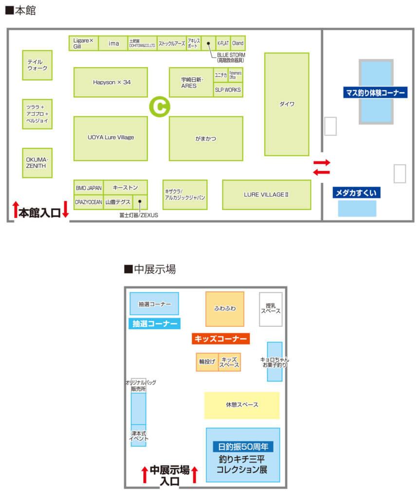 西日本釣り博2020の本館・中展示場マップ