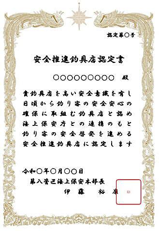安全推進釣具店の認定書