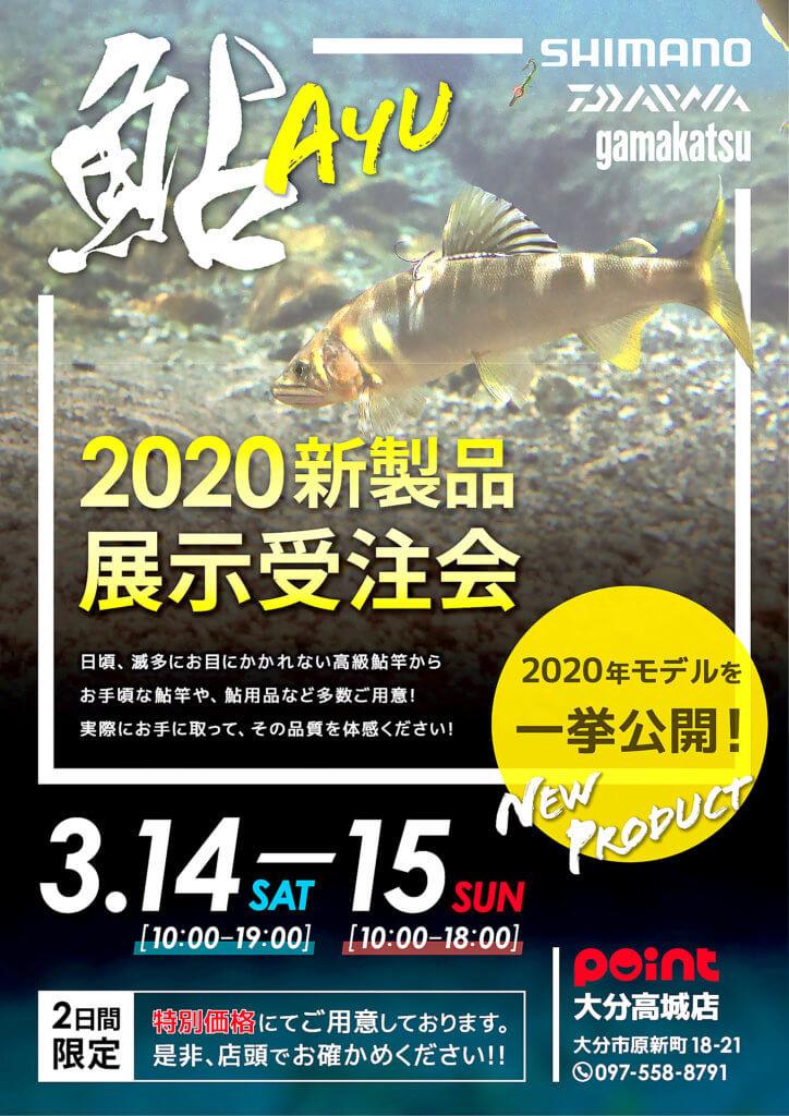 ポイント大分高城店で行われる鮎新正品展示受注会のポスター