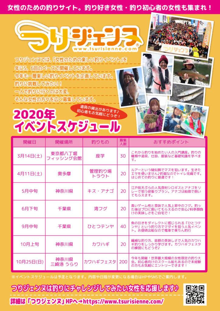 つりジェンヌの2020年イベントスケジュール