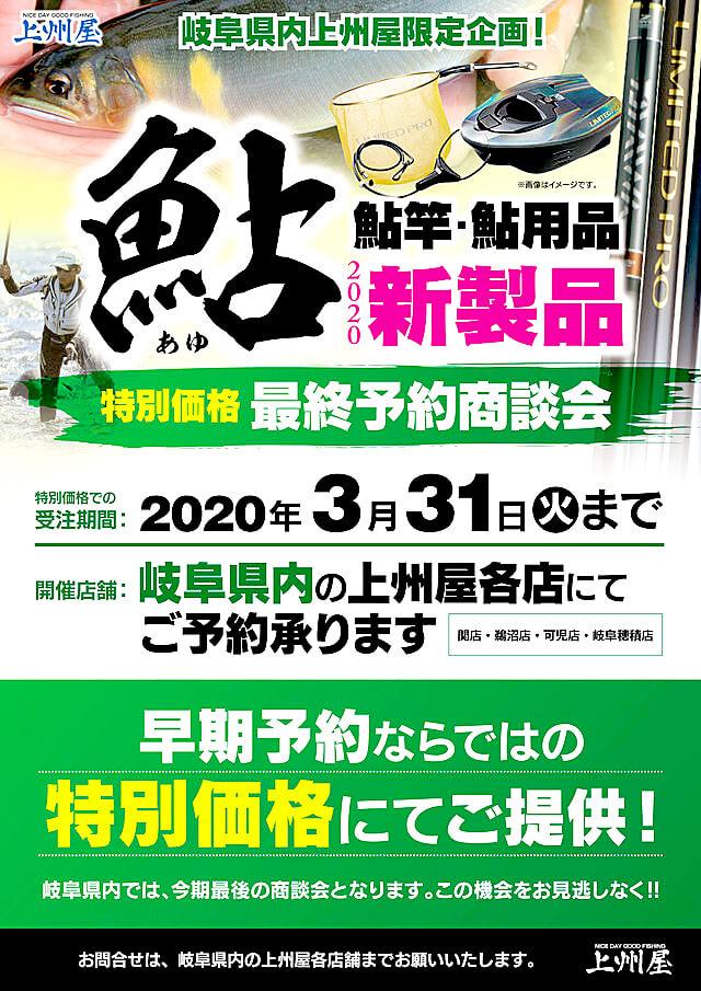 「2020鮎竿・鮎用品最終予約商談会」のポスター