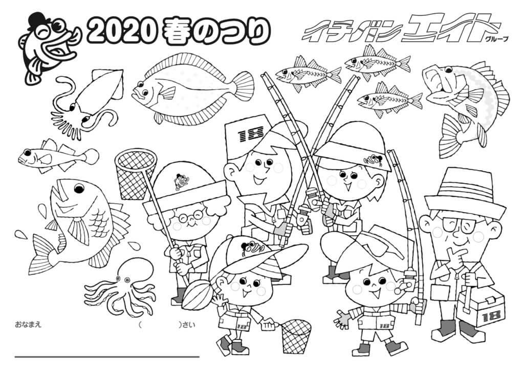「2020春のつり ぬりえコンテスト」の塗り絵画像