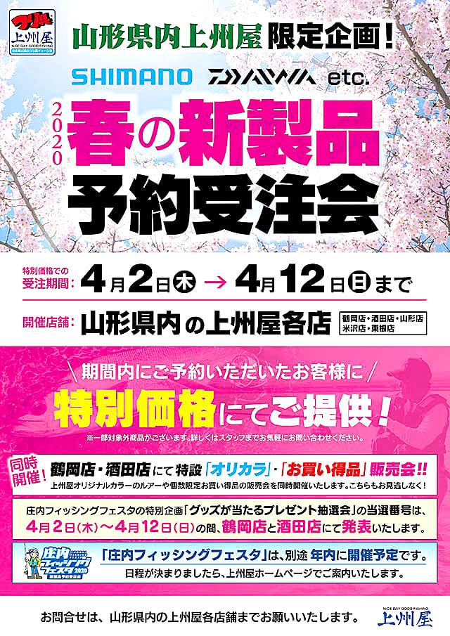 「春の新製品予約受注会」ポスター