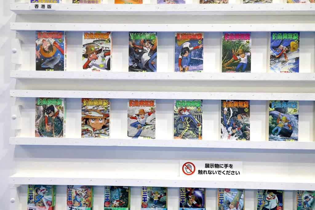 釣りキチ三平の漫画本