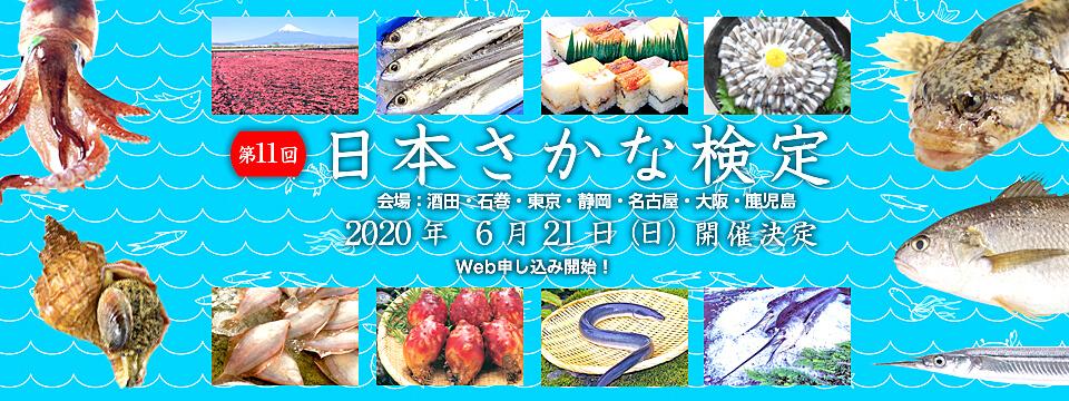 「第11回日本さかな検定」の広告