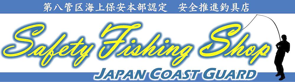 「安全推進釣具店」のロゴマーク
