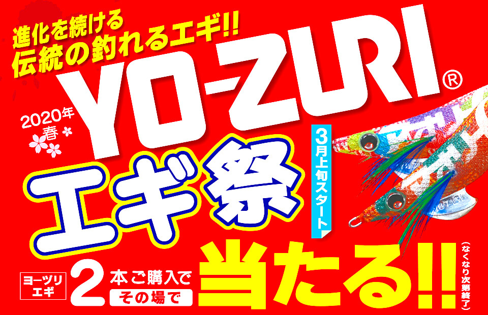 「2020春YO-ZURIエギ祭」