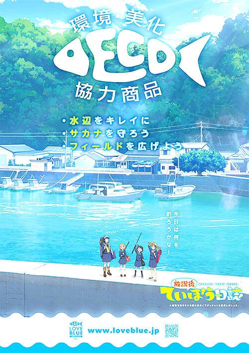 LOVE BLUEと「放課後ていぼう日誌」のコラボレーションポスター
