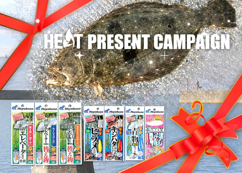 「旬の釣りアイテムが当たる!釣り人応援プレゼントキャンペーン!!」