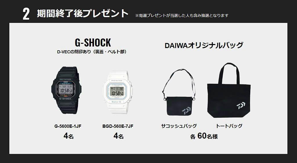 キャンペーン期間終了後には、D-VECの刻印が入ったGーSHOCKやダイワオリジナルバッグも抽選でプレゼントされる