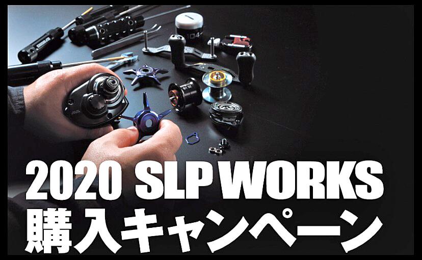 【2020 SLPWORKS購入キャンペーン】