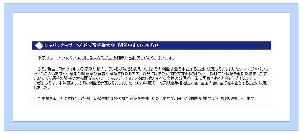 ジャパンカップへら釣り選手権大会開催中止のお知らせ