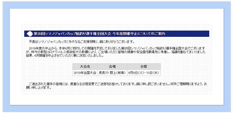 第35回シマノジャパンカップ鮎釣り選手権全国大会 今年度開催中止についての案内