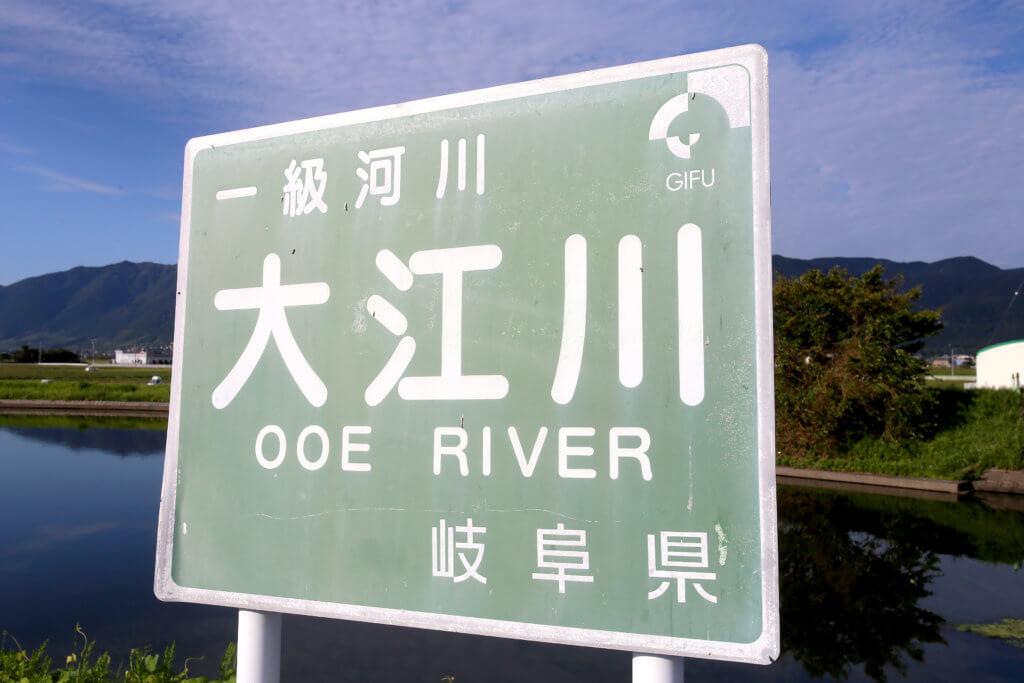大江川の看板