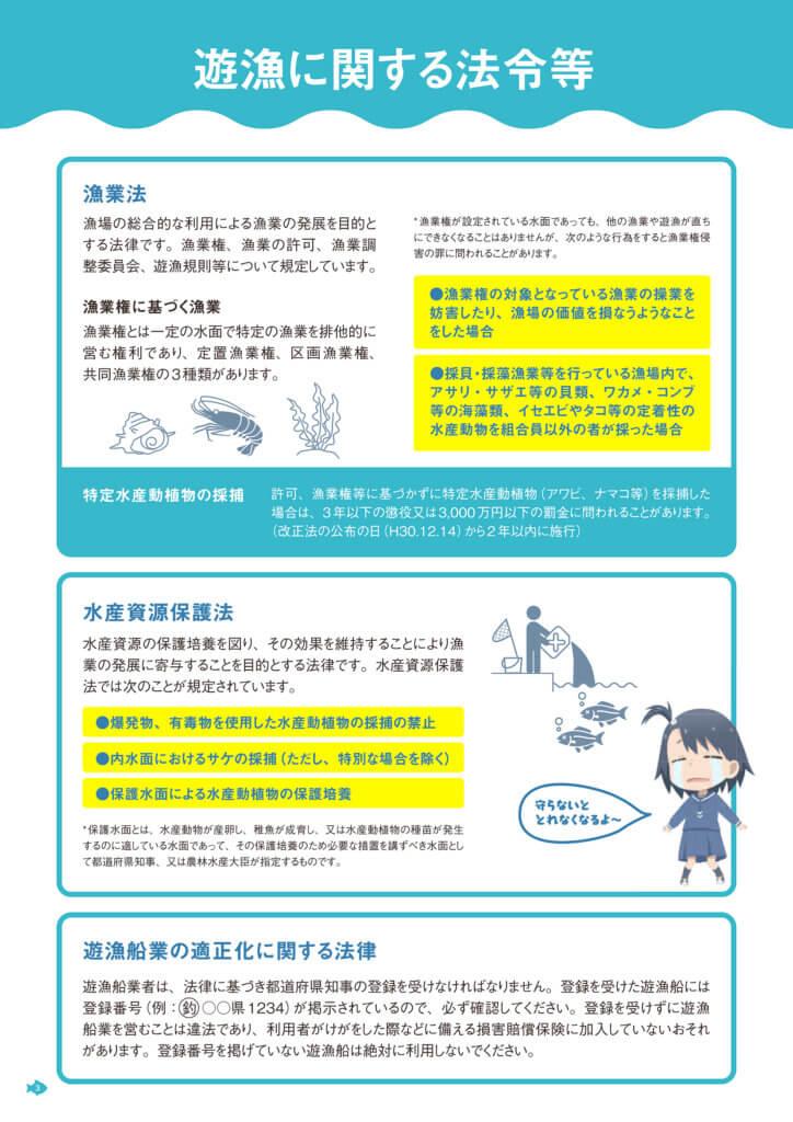 「遊漁のルールとマナー」に関するパンフレット2