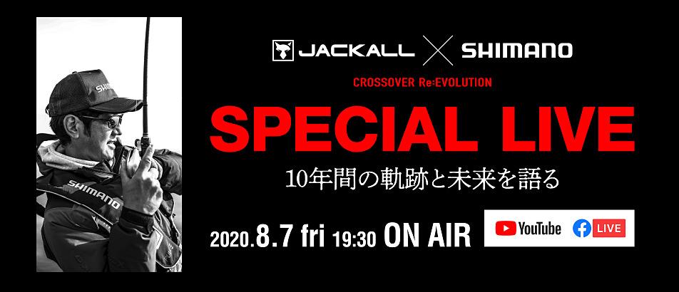 JACKALL×SHIMANO SPECIAL LIVE「10年間の軌跡と未来を語る」
