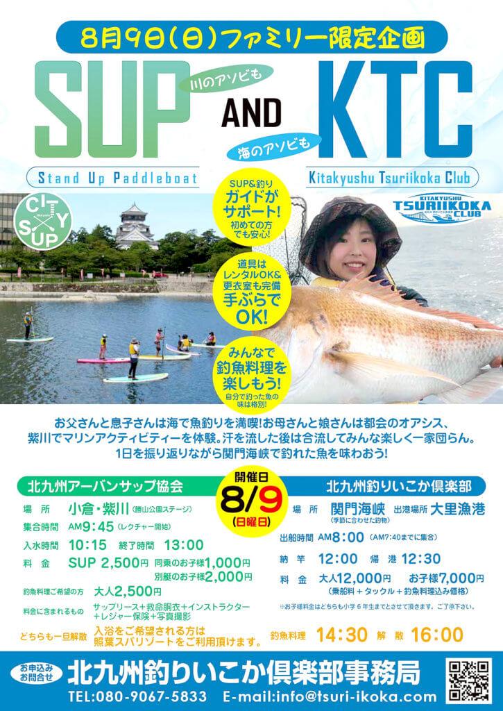 北九州釣りいこか倶楽部イベント