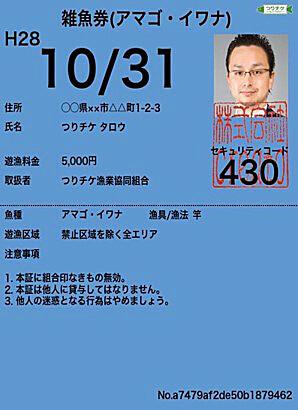つりチケで発券される遊漁券のイメージ