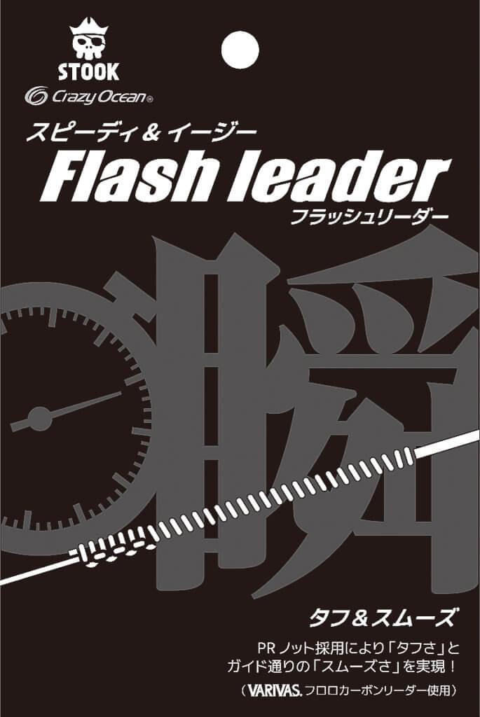 オーパデザインのフラッシュリーダー