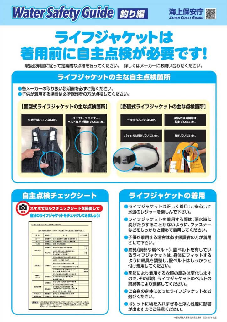 (一社)日本釣用品工業会の企画・安全委員会ライフジャケット安全・啓発ワーキンググループが作成したライフジャケット着用前自主点検の啓発ポスター