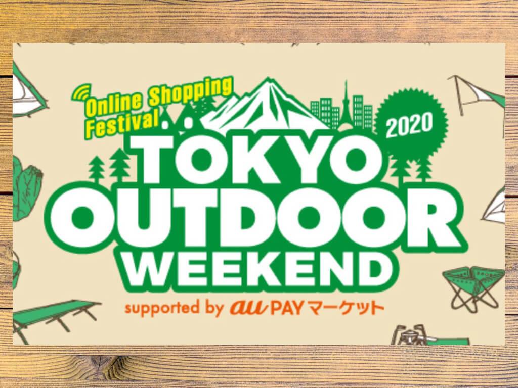 「TOKYO OUTDOOR WEEKEND 2020」2020年9月12日(土)14時から開催される