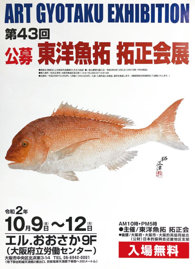 第43回公募東洋魚拓拓正会展ポスター